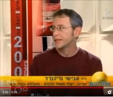 וטרינר הקליניקה מתארח בתוכנית הבוקר של ערוץ 2